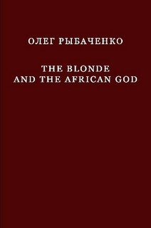 The Blonde And The African God - Рыбаченко Олег Павлович